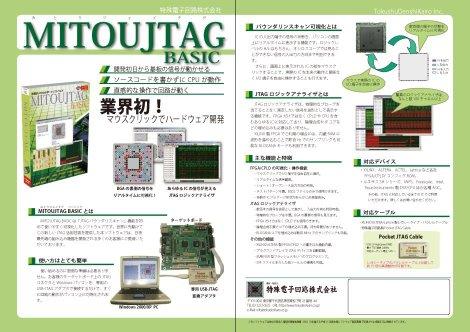 MITOU JTAG BASICパンフレット