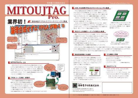MITOU JTAG Pro.パンフレット