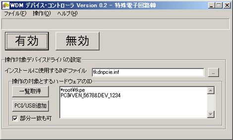 Wdmctl1_2