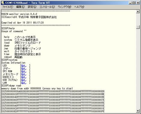 Rx62n_monitor