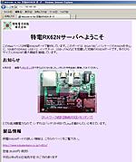Rx62n_web