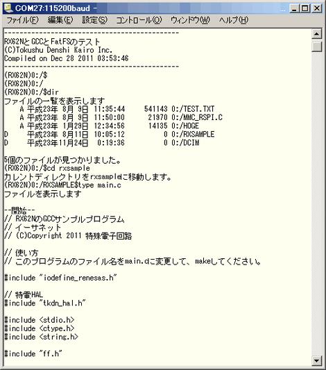 Com_fatfs