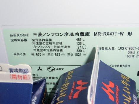 Mrrx47t