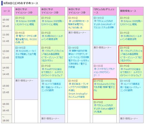 Rene_timetable