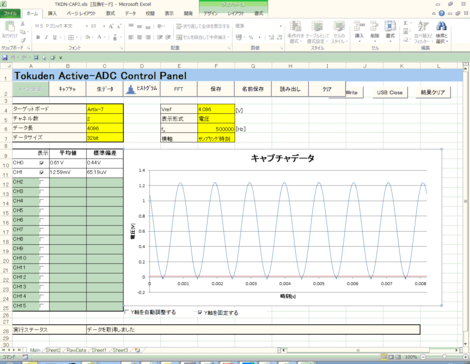 Excel_adc3