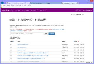 Tokuden_forum