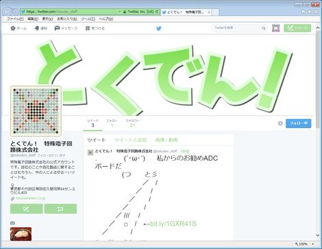 Tokuden_staff