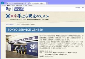 Tokyosagawa