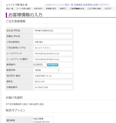 Web_estim2