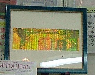 プリント基板の写真を電光掲示板に表示