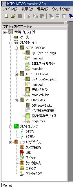 MITOUJTAGのプロジェクトツリー