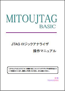 JTAG ロジアナ マニュアル
