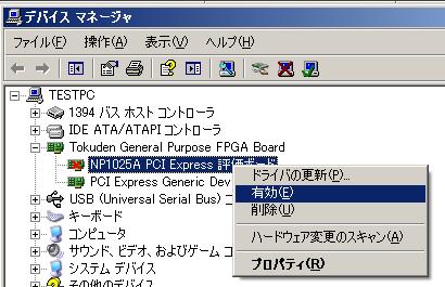 デバイスマネージャで無効→有効をすると、デバイスドライバが更新され、PCIのコンフィギュレーションレジスタが再設定される