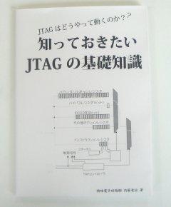 小冊子 JTAGの基礎知識