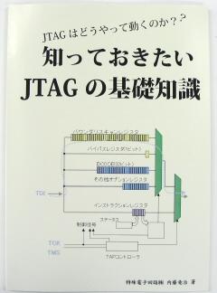 JTAG小冊子