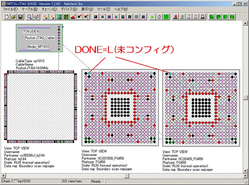 起動していないFPGA